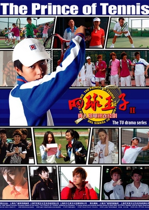 image of drama The Prince of Tennis [TWDRAMA]
